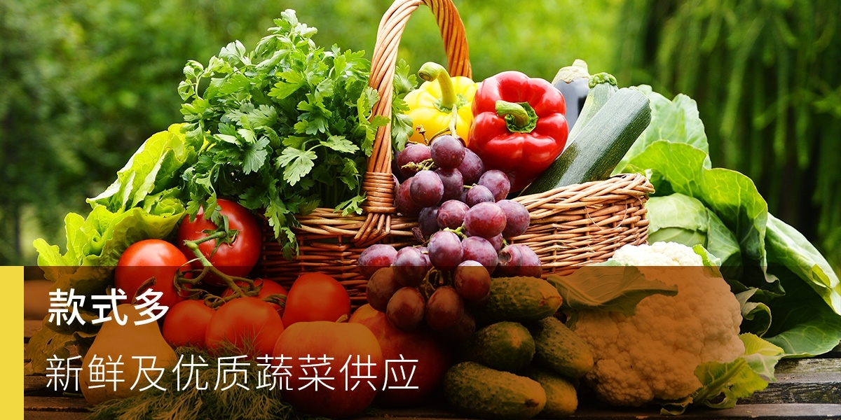 vegetables_banner_1200x600_tc